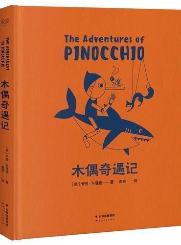 木偶奇遇记(新译本,高品质全彩印刷,40幅精美插画,孩子必读的经典童话。)