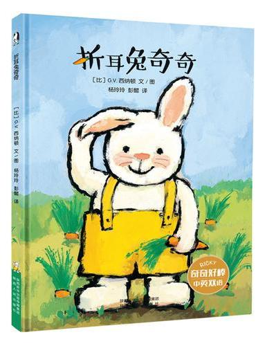 暖绘本:折耳兔奇奇中英文双语