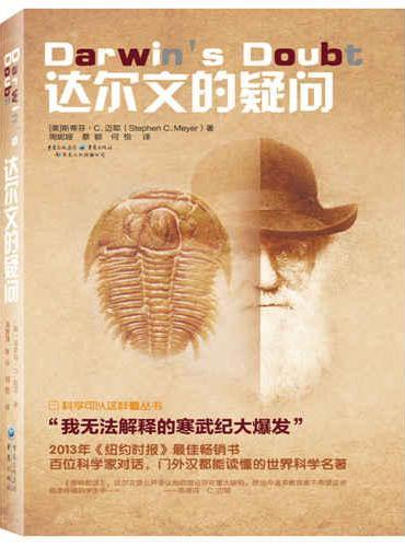科学可以这样看:达尔文的疑问