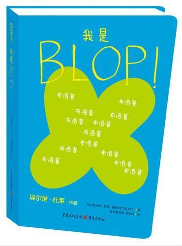 我是BLOP!