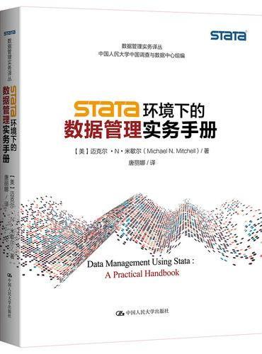 Stata 环境下的数据管理实务手册