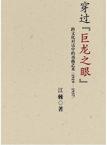 """穿过""""巨龙之眼"""":跨文化对话中的戏曲艺术(1919—1937)"""