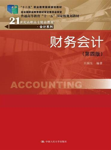 财务会计(第四版)(21世纪高职高专精品教材·会计系列)