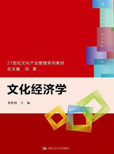文化经济学(21世纪文化产业管理系列教材)