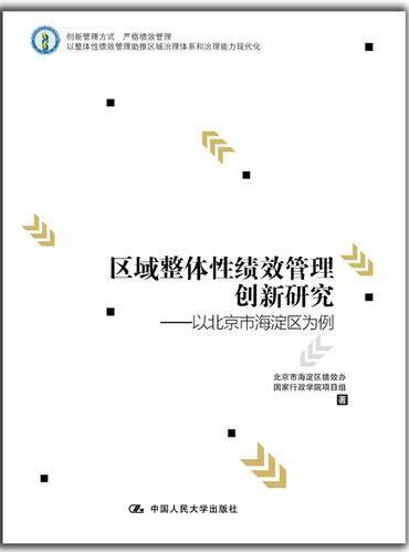 区域整体性绩效管理创新研究——以北京市海淀区为例