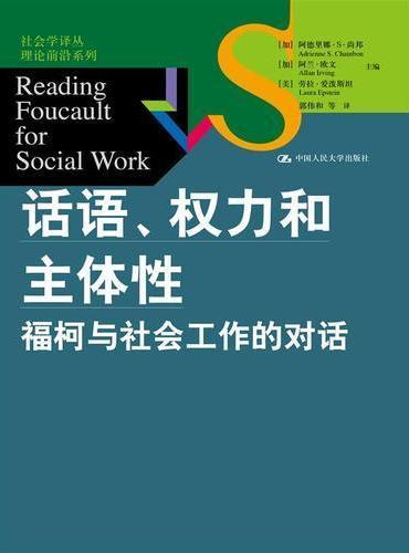 话语、权力和主体性:福柯与社会工作的对话(社会学译丛·理论前沿系列)