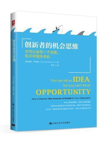 创新者的机会思维:你可以杀死一个创意,但不可错失良机