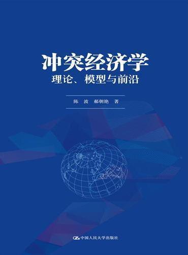 冲突经济学:理论、模型与前沿