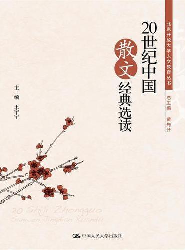 20世纪中国散文经典选读(北京开放大学人文教育丛书)