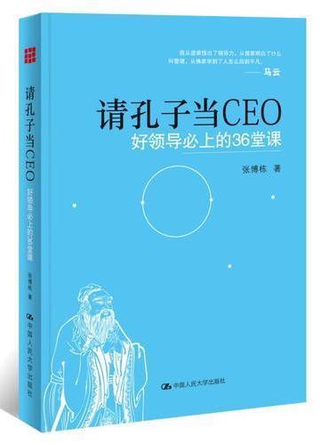 请孔子当CEO:好领导必上的36堂课