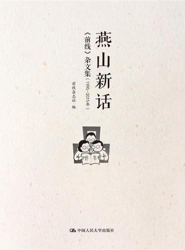 燕山新话——《前线》杂文集(1995-2015年)
