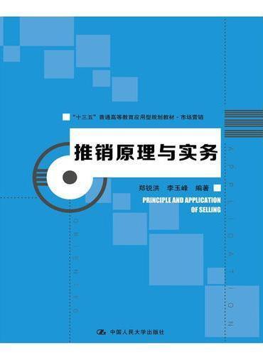 """推销原理与实务(""""十三五""""普通高等教育应用型规划教材·市场营销)"""