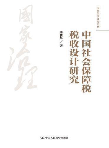 中国社会保障税税收设计研究(国家治理研究书系)