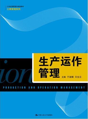 生产运作管理(21世纪高职高专规划教材·工商管理系列)