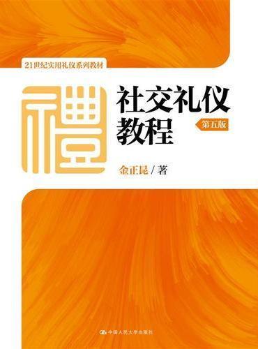 社交礼仪教程(第五版)(21世纪实用礼仪系列教材)
