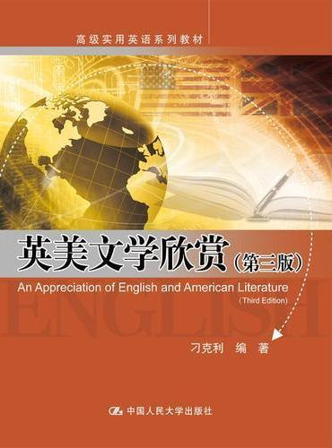 英美文学欣赏(第三版)(高级实用英语系列教材)