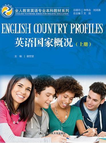 英语国家概况(全人教育英语专业本科教材系列)