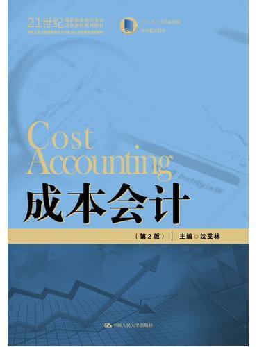 成本会计(第2版)(21世纪高职高专会计专业项目课程系列教材;中国人民大学教材研究与开发中心立项精品系列教材)