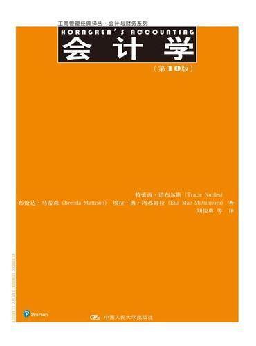 会计学(第10版)(工商管理经典译丛·会计与财务系列)