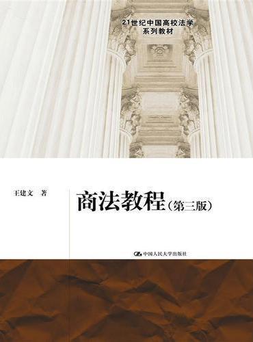 商法教程(第三版)(21世纪中国高校法学系列教材)