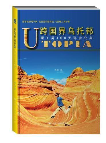 跨国界乌托邦——理工男100天环游北美