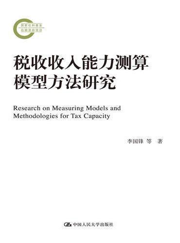 税收收入能力测算模型方法研究(国家社科基金后期资助项目)