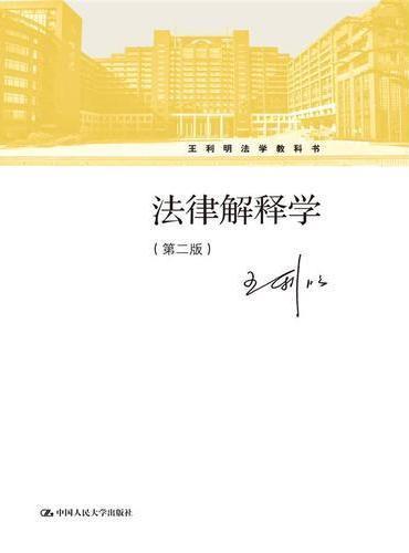 法律解释学(第二版)(王利明法学教科书)