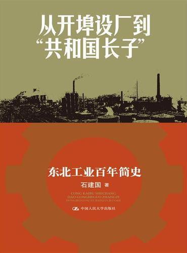 """从开埠设厂到""""共和国长子"""":东北工业百年简史"""