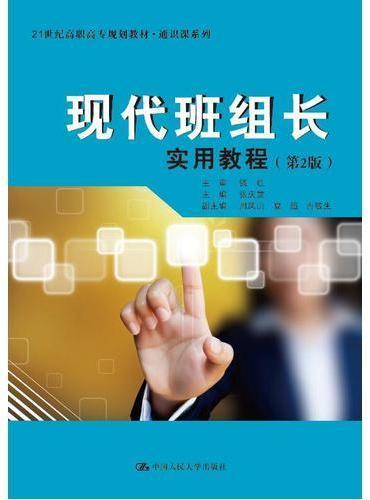 现代班组长实用教程(第2版)(21世纪高职高专规划教材·通识课系列)