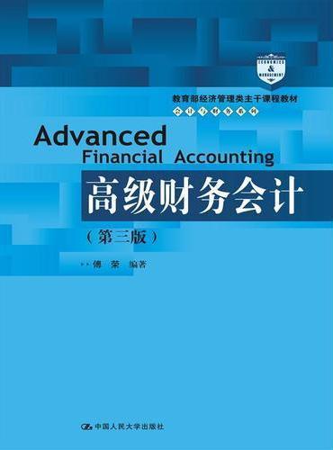 高级财务会计(第三版)(教育部经济管理类主干课程教材·会计与财务系列)