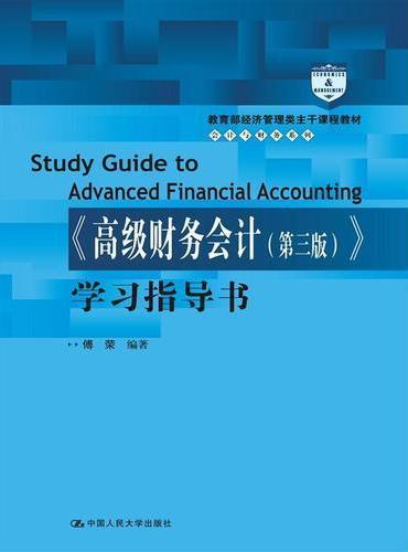 《高级财务会计(第三版)》学习指导书(教育部经济管理类主干课程教材·会计与财务系列)