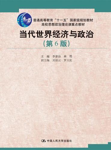 """当代世界经济与政治(第6版)(高校思想政治理论课重点教材;普通高等教育""""十一五""""国家级规划教材)"""
