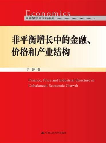 非平衡增长中的金融、价格和产业结构(经济学学术前沿系列)