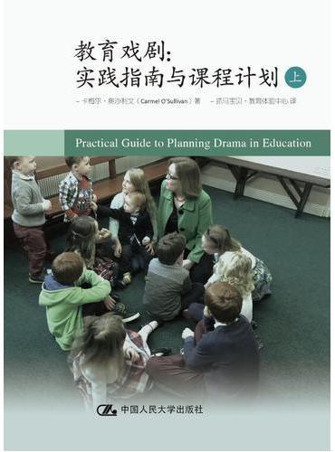 教育戏剧:实践指南与课程计划(上)