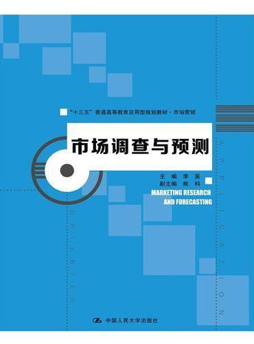 """市场调查与预测(""""十三五""""普通高等教育应用型规划教材·市场营销)"""