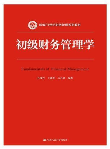 初级财务管理学(新编21世纪财务管理系列教材)