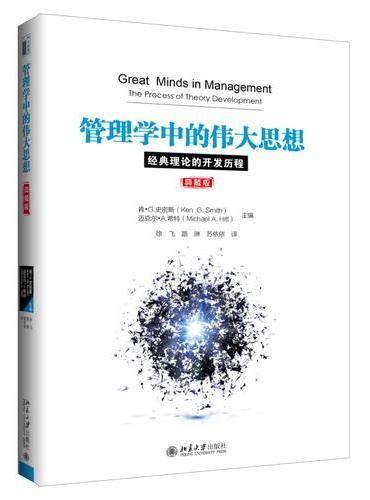 管理学中的伟大思想:经典理论的开发历程