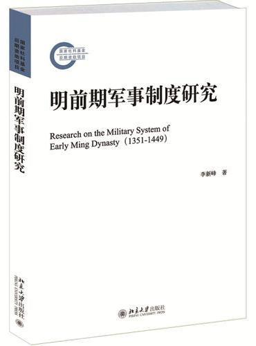 明前期军事制度研究