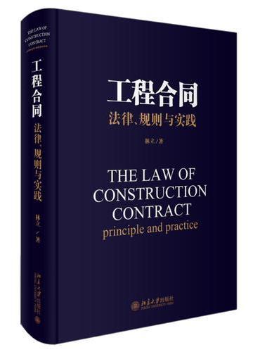 工程合同:法律、规则与实践