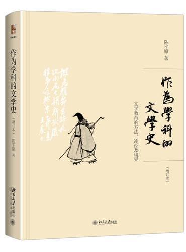 作为学科的文学史:文学教育的方法、途径及境界(增订本)