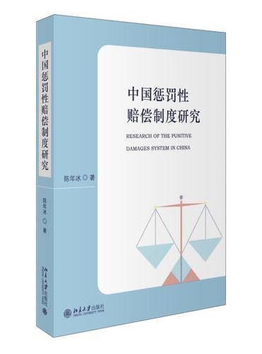 中国惩罚性赔偿制度研究