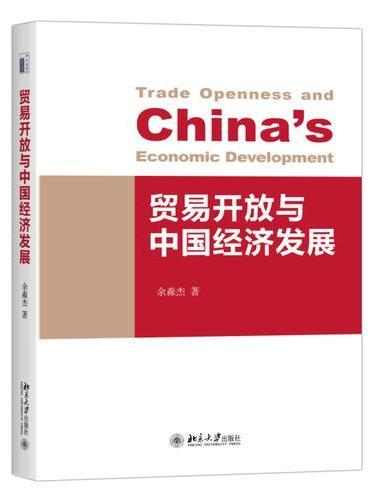 贸易开放与中国经济发展