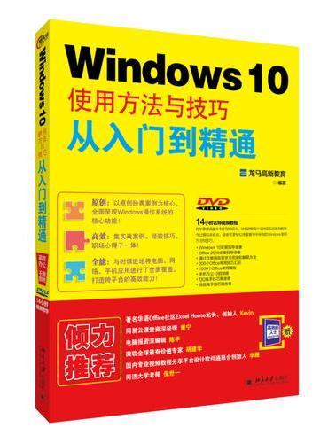 Windows 10使用方法与技巧从入门到精通