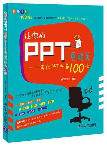 让你的PPT更精美——美化PPT必备100招