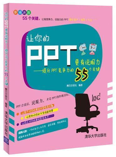 让你的PPT更有说服力——提升PPT竞争力的55个关键