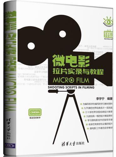 微电影拉片实录与教程