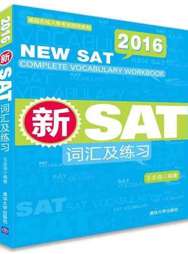 新SAT词汇及练习