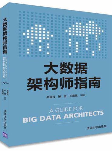 大数据架构师指南