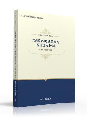 六西格玛质量管理与统计过程控制