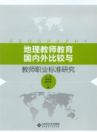 地理教师教育国内外比较与教师职业标准研究